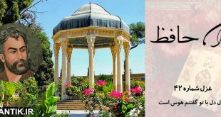 غزل شماره 42 ديوان حافظ: حال دل با تو گفتنم هوس است