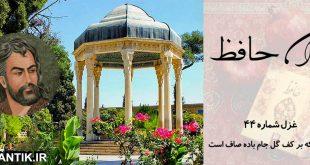 غزل شماره 44 ديوان حافظ: کنون که بر کف گل جام بادهٔ صافست