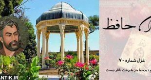 غزل شماره 70 ديوان حافظ:مردم دیدهٔ ما جز برخت ناظر نیست-حافظ شيرازي
