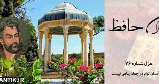 غزل شماره 76 ديوان حافظ:جز آستان توام در جهان پناهی نیست