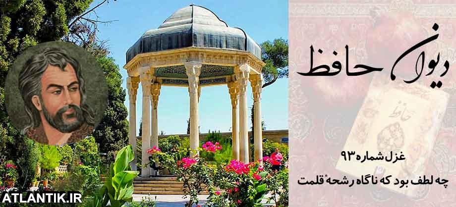 غزل شماره 93 ديوان حافظ:چه لطف بود که ناگاه رشحهٔ قلمت - اشعار حافظ