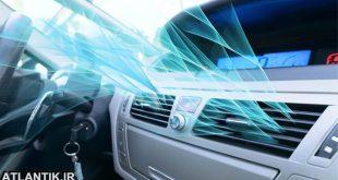 روش استفاده صحیح از سیستمهای کولر و تهویه خودرو-آتلانتيک