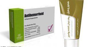 اتلانتيک-معرفي داروي ضد درد آنتی هموروئید – Antihemorrhoid- اشنايي با داروها- اموزش رايگان
