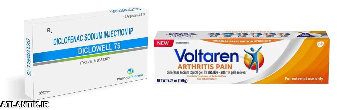 اتلانتيک- اطلاعات عمومي-معرفي داروي ضد درد دیکلوفناک سدیم – Diclofenac Sodium - داروياب - داروشناسي- انواع داروها